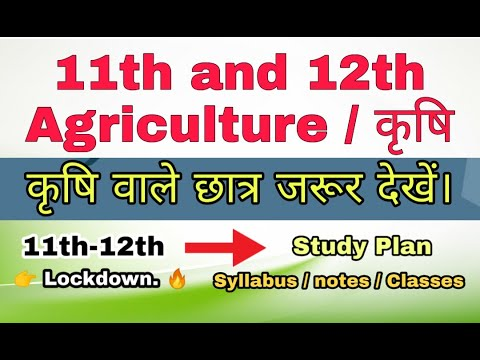 , title : '11th and 12th Agriculture Students क्या पढ़ें   Study Plan