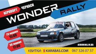 Запрошуємо на «WONDER Rally»