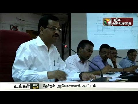 Election-officers-discussion-meeting-held-at-Namakkal