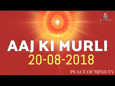आज की मुरली 20-08-2018 | Aaj Ki Murli | BK Murli | TODAY'S MURLI In Hindi | BRAHMA KUMARIS | PMTV (видео)