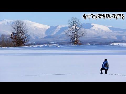 [세계테마기행] 겨울서정 홋카이도, 1~4부