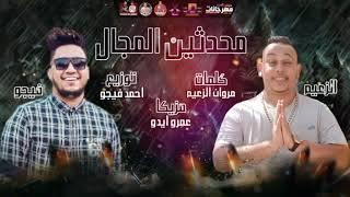 تحميل اغاني المهرجان اللي مكسر مصر MP3
