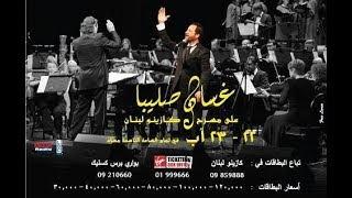 تحميل اغاني غسان صليبا - بعدك بتقوليلي روق MP3
