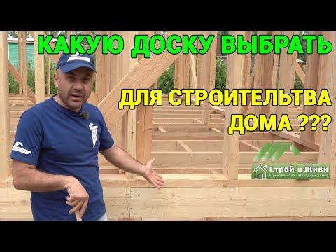Из какой доски построить каркасный дом??? Цвет доски? Это важно!!!