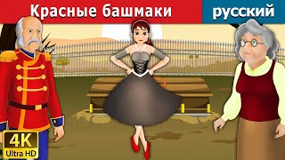 Kрасные башмаки | сказки на ночь | дюймовочка | 4K UHD | русские сказки