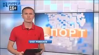 Спортивные новости 21.08.2018