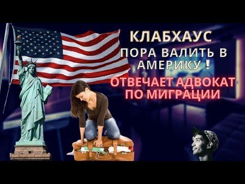 Пора валить в Америку ! Клабхаус   отвечает на вопросы адвокат по миграционным делам