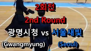 광명시청(Gwangmyung) vs 서울새빛(Seoul) '대통령기 제40회 전국일반검도선수권대회 단체전 2회전'