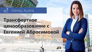 Трансфертное ценообразование с Евгенией Абросимовой. Вена, итоги первого дня