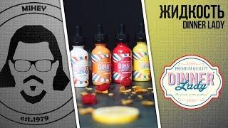 Жидкость Tuck Shop - Lemon Sherbets by Dinner Lady 60 мл. 3 мг. от компании Vape Shop Good Vape - видео 2