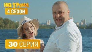 На троих - 4 сезон 30 серия | ЮМОР ICTV