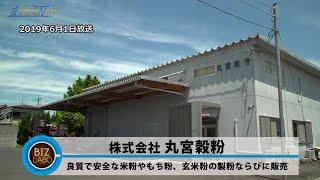 2020年5月9日放送分 滋賀経済NOW