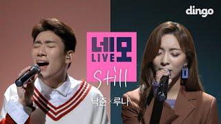 """낙준(Bernard Park)-""""Still (Feat.루나 LUNA)""""[네모라이브]LIVE"""