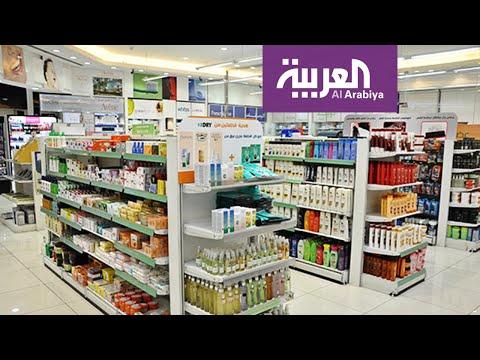 العرب اليوم - شاهد: توطين 20% من وظائف قطاع الصيدلة في السعودية خلال أشهر