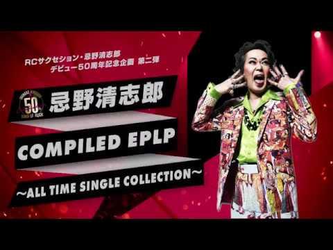 忌野清志郎 | KIYOSHIRO IMAWANO - UNIVERSAL MUSIC JAPAN