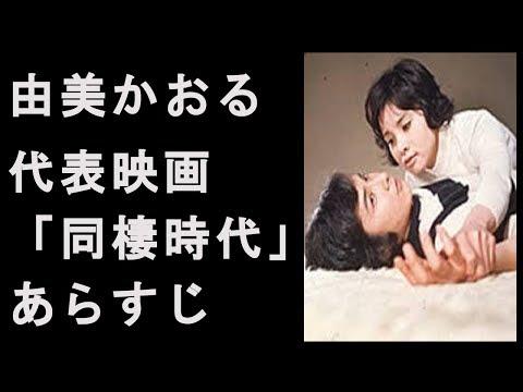 由美かおる 代表映画作品「同棲時代」若い頃から現在まで人気の秘密とは