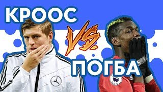 Тони КРООС и Поль ПОГБА - Рэп о футболе