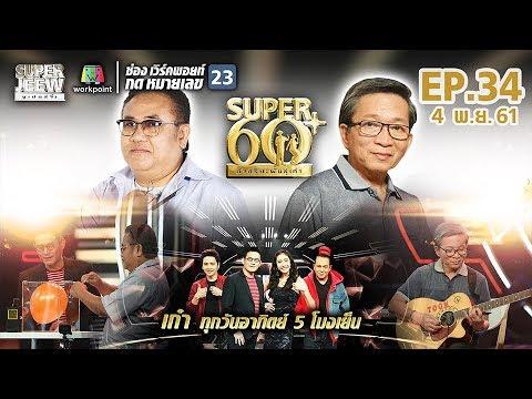 SUPER 60+ อัจฉริยะพันธ์ุเก๋า   EP.34   4 พ.ย. 61 Full HD