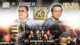 SUPER 60+ อัจฉริยะพันธ์ุเก๋า | EP.34 | 4 พ.ย. 61 Full HD