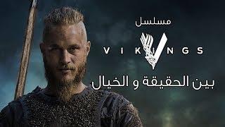 مسلسل فايكينج Vikings بين الحقيقة و الخيال | تعرف على راغنار الحقيقي