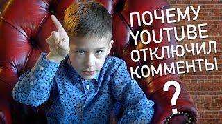 Почему YouTube массово отключает комментарии на детских каналах? | Matvey Star Шоу