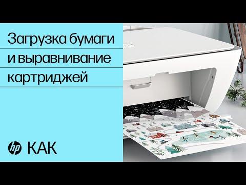 Как загрузить бумагу и выровнять картриджи в принтерах серии HP DeskJet 2700 и DeskJet Plus 4100
