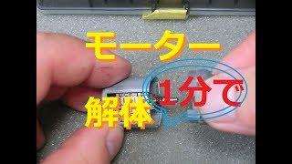 1分でできる!モーター解体 水曜日のミニ四駆放送 特別編 #77