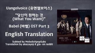 Uangelvoice (유엔젤보이스) - 당신이 원하는 것 (What You Want) (Babel OST Part 3) [English Subs]