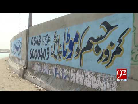 Citizens appeal for ban over wall chalking in Karachi | 17 Nov 2018 | Headlines | 92NewsHD