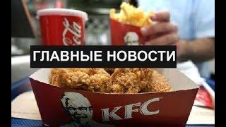 Новости Казахстана. Выпуск от 14.12.18