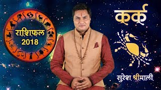 कर्क राशि || Cancer (kark)|| Predictions for- 2018 Rashifal ||Yearly Horoscope || By Suresh Shrimali