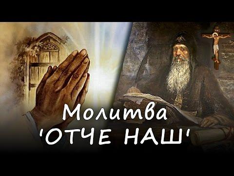 ЕВАНГЕЛИЕ от Матфея. Молитва 'ОТЧЕ НАШ' - краткое Евангелие (6.9-13) #Христолюб