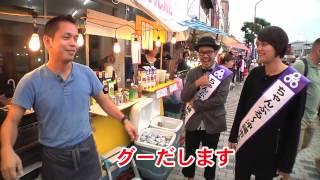 岸本セシルが案内「沖縄国際カーニバル」祭り会場ビュー編②