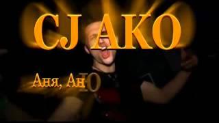 CJ AKO  Аня, Анютины Глазки Sexy Mix) Новинка