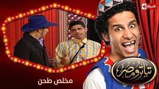 تياترو مصر   الموسم الأول   الحلقة 7 السابعة   مخلص طحن  علي ربيع و حمدي المرغني  Teatro Masr