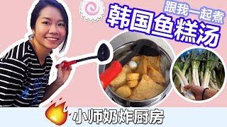 [小师奶炸厨房] 煮韩国鱼糕汤记  Odeng Soup