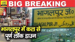 Bihar के Bhagalpur में कल से लागू होगा पूर्ण Lock Down, आदेश हुआ जारी, सिर्फ ये खुला रहेगा  UPSC.GOV.IN | ENGINEERING SERVICES (PRELIMINARY) EXAMINATION, 2018 CIVIL ENGINEERING PAPER QUESTION PAPER   #EDUCRATSWEB