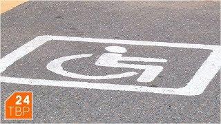 Как получить новый знак «Инвалид» на автомобиль | Новости | ТВР24 | Сергиев Посад