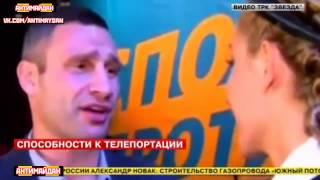 Кличко тупой ржака прикол Украина Антимайдан Киев мэр