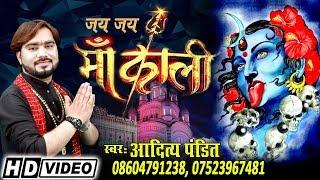 New Mahakali Bhajan    Jai Jai Maa Kali    Kali Mata Bhajan    ADITYA PANDIT   Ambey Bhakti