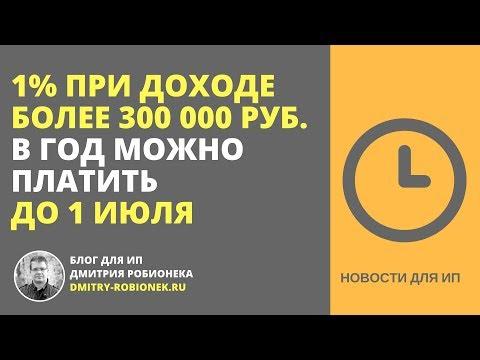 1% при доходе более 300 000 руб. в год можно платить до 1 июля