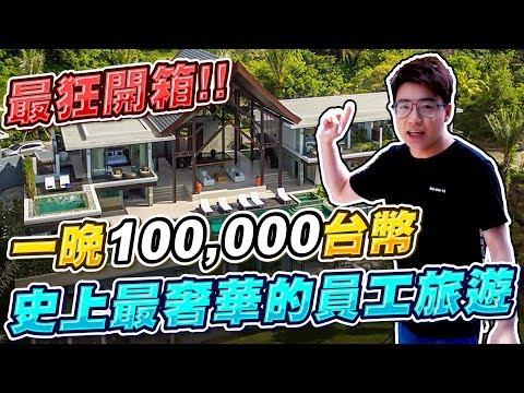 Toyz開箱一晚10萬台幣的豪華別墅!!