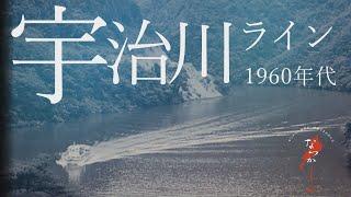 1965年 宇治川ライン【なつかしが】
