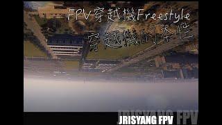 FPV穿越機Freestyle 穿越機本性