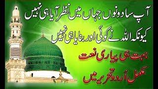 Aap Sa Dono Jahaan Main Nazar Aya Hi Nahin Naat Shareef