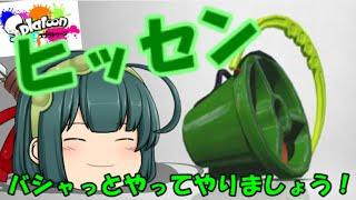 【ゆっくり実況】ゆっくり達が全力でイカになる!(25杯目)スプラトゥーン