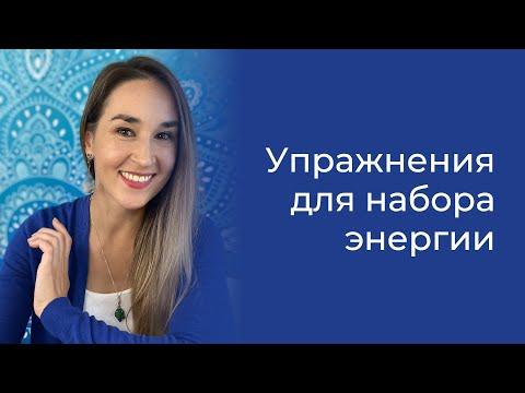 Упражнения для набора энергии - Трясучка и Прохлопывания