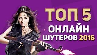 ТОП 5 ЛУЧШИХ ОНЛАЙН ШУТЕРОВ 2016 (Стрелялки на ПК/FPS)