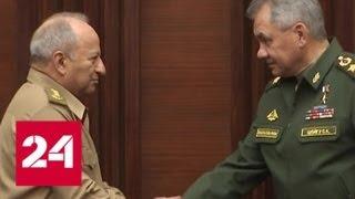 Шойгу: Россия и Куба будут сотрудничать по линии оборонных ведомств - Россия 24