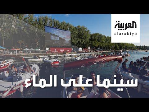 العرب اليوم - شاهد: السينما من قوارب على نهر السين في باريس